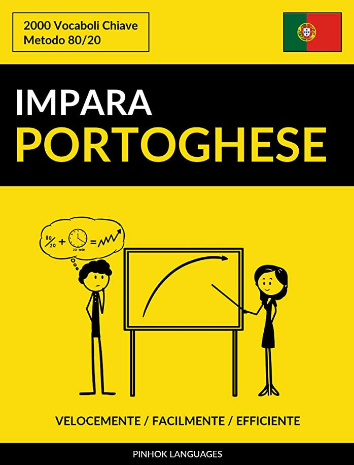 ティッシュディスカウント呼ぶImpara il Portoghese - Velocemente / Facilmente / Efficiente: 2000 Vocaboli Chiave (Italian Edition)