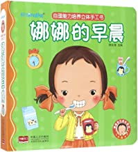Nana's Morning: 3D Manual Book for Self-care Ability Cultivation (Chinese Edition)