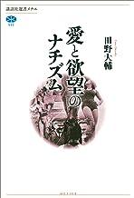 表紙: 愛と欲望のナチズム (講談社選書メチエ) | 田野大輔