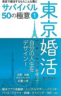 東京で婚活するならこんな風に ーサバイバル50の極意ー 1巻: マッチングアプリを使って自分の人生をデザインする!...