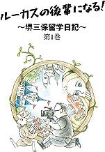 ルーカスの後輩になる! ~堺三保留学日記~ 第1巻 (BOOK☆WALKER セレクト)