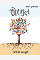 शोरगुल: शब्दों की कहासुनी (Hindi Edition) Kindle Edition