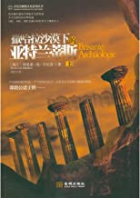 Atlantis Under Sahara Desert (I/II) / Daniken Mysterious Cultural Collections