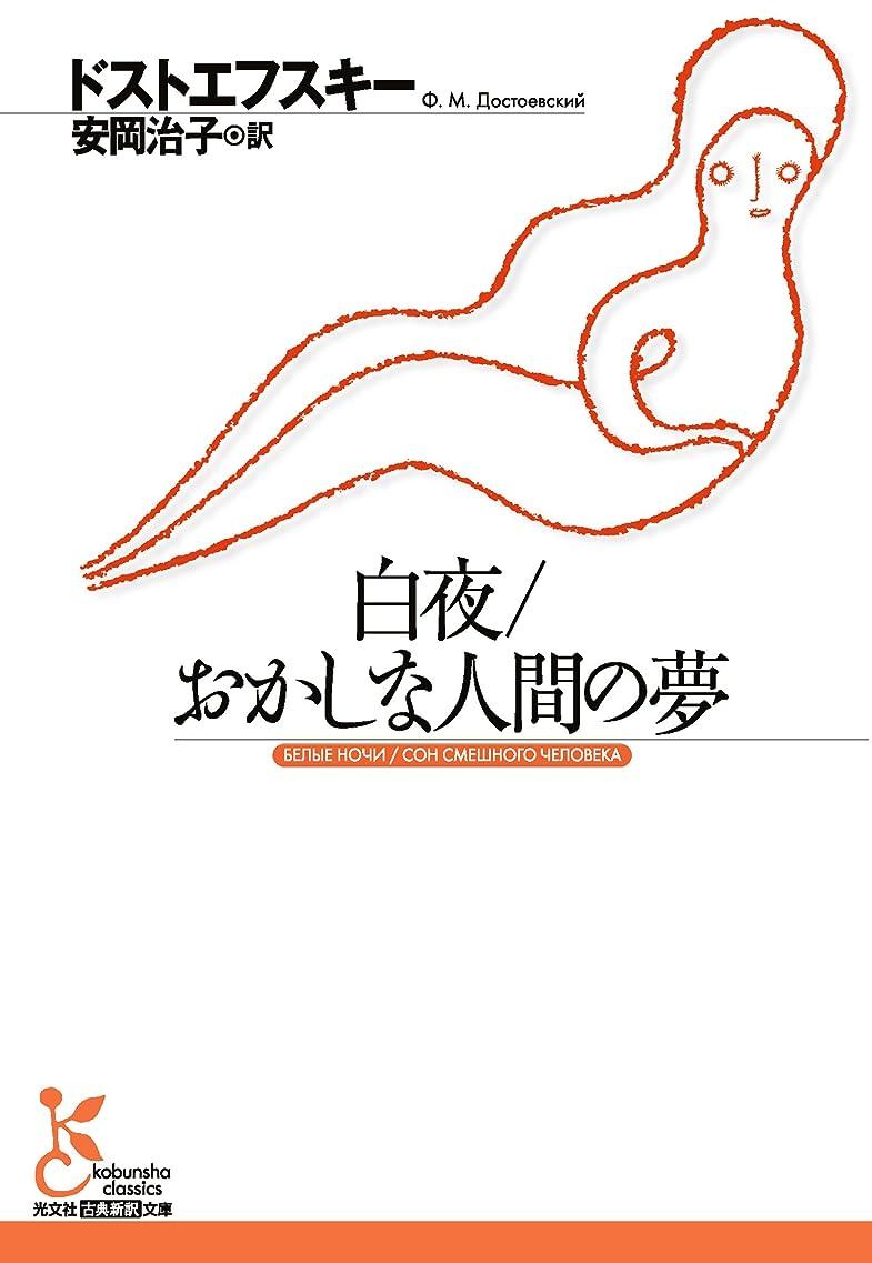 可動式異なる実り多い白夜/おかしな人間の夢 (光文社古典新訳文庫)