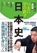 表紙: いっきに学び直す日本史 近代・現代 実用編 | 佐藤 優