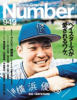 Number(ナンバー)949号\#横浜優勝/ベイスターズが愛されるワケ。 (Sports Graphic Number(スポーツ・グラフィック ナンバー))...