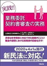 表紙: 実践!! 業務委託契約書審査の実務 | 出澤総合法律事務所
