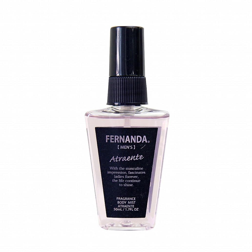 ぐったりホステス静脈FERNANDA(フェルナンダ) Body Mist For MEN Atrante (ボディミスト フォーメン アトランテ)