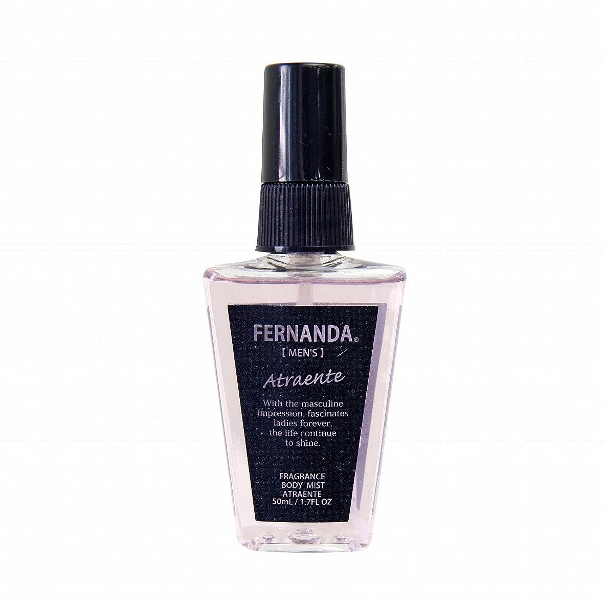 解明姓神秘的なFERNANDA(フェルナンダ) Body Mist For MEN Atrante (ボディミスト フォーメン アトランテ)