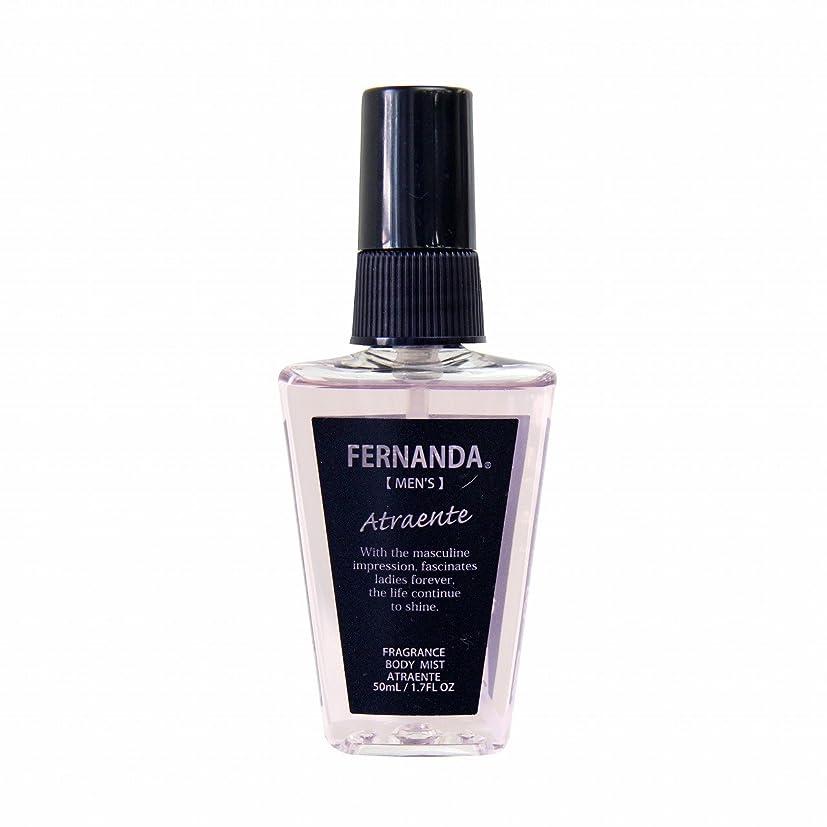 実り多い集まる煙突FERNANDA(フェルナンダ) Body Mist For MEN Atrante (ボディミスト フォーメン アトランテ)