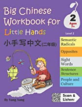Big Chinese Workbook for Little Hands, Level 2 (Volume 3)