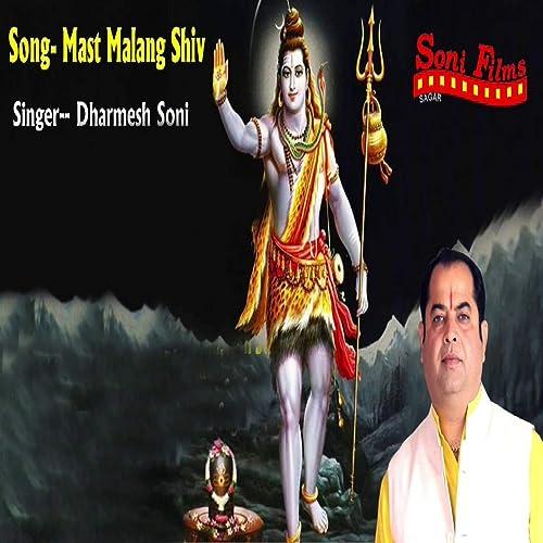 Amazon Com Mast Malang Shiv Dharmesh Soni Mp3 Downloads
