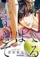 表紙: 愛してるでは重すぎて【電子限定かきおろし付】 (ビーボーイコミックスDX)   新田祐克