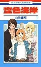 表紙: 空色海岸 1 (花とゆめコミックス) | 山田南平