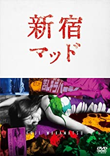 新宿マッド [DVD]