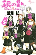 銀の匙 Silver Spoon(5) (少年サンデーコミックス)