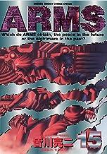 表紙: ARMS(15) (少年サンデーコミックス) | 七月鏡一