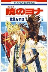 暁のヨナ 8 (花とゆめコミックス) Kindle版
