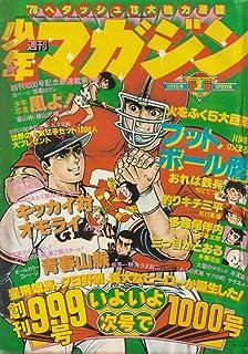 週刊少年マガジン 1978年 No.1 1月1日号