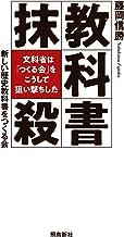 表紙: 教科書抹殺 文科省は「つくる会」をこうして狙い撃ちした   新しい歴史教科書を作る会
