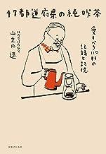 表紙: 47都道府県の純喫茶 | 山之内 遼