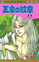 表紙: 王家の紋章 18 (プリンセス・コミックス) | 細川智栄子あんど芙~みん