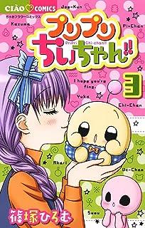 プリプリちぃちゃん!!(3) (ちゃおコミックス)