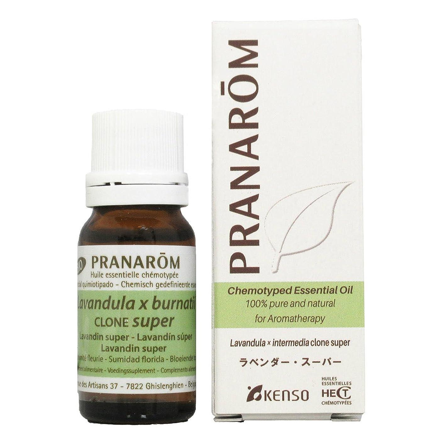 勇敢なブレーキ重なるプラナロム ラベンダースーパー 10ml (PRANAROM ケモタイプ精油)
