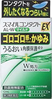 【第3類医薬品】スマイルコンタクトEX AL-Wマイルド 12mL