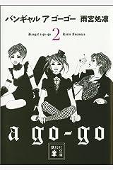 バンギャル ア ゴーゴー(2) (講談社文庫) Kindle版