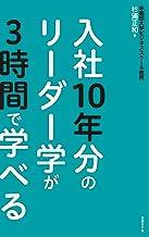 表紙: 入社10年分のリーダー学が3時間で学べる   杉浦 正和