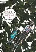 オカルト・マキアート(1)
