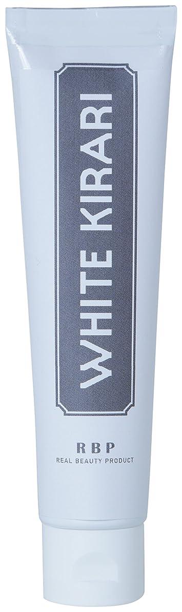 読書量与えるリアルビューティプロダクト(RBP) WHITE KIRARI 95g