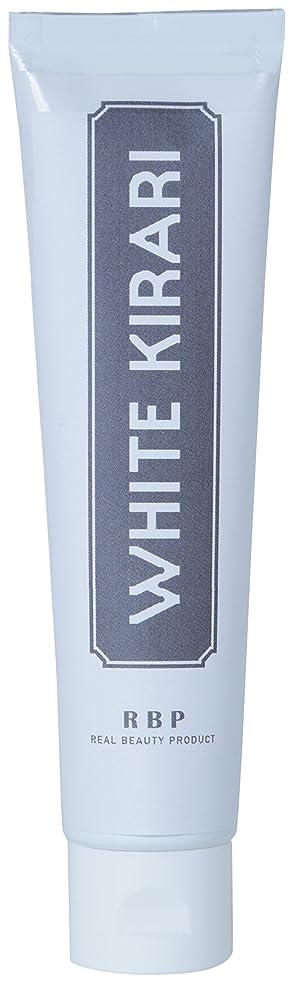 ピジン不十分な安定したリアルビューティプロダクト(RBP) WHITE KIRARI 95g
