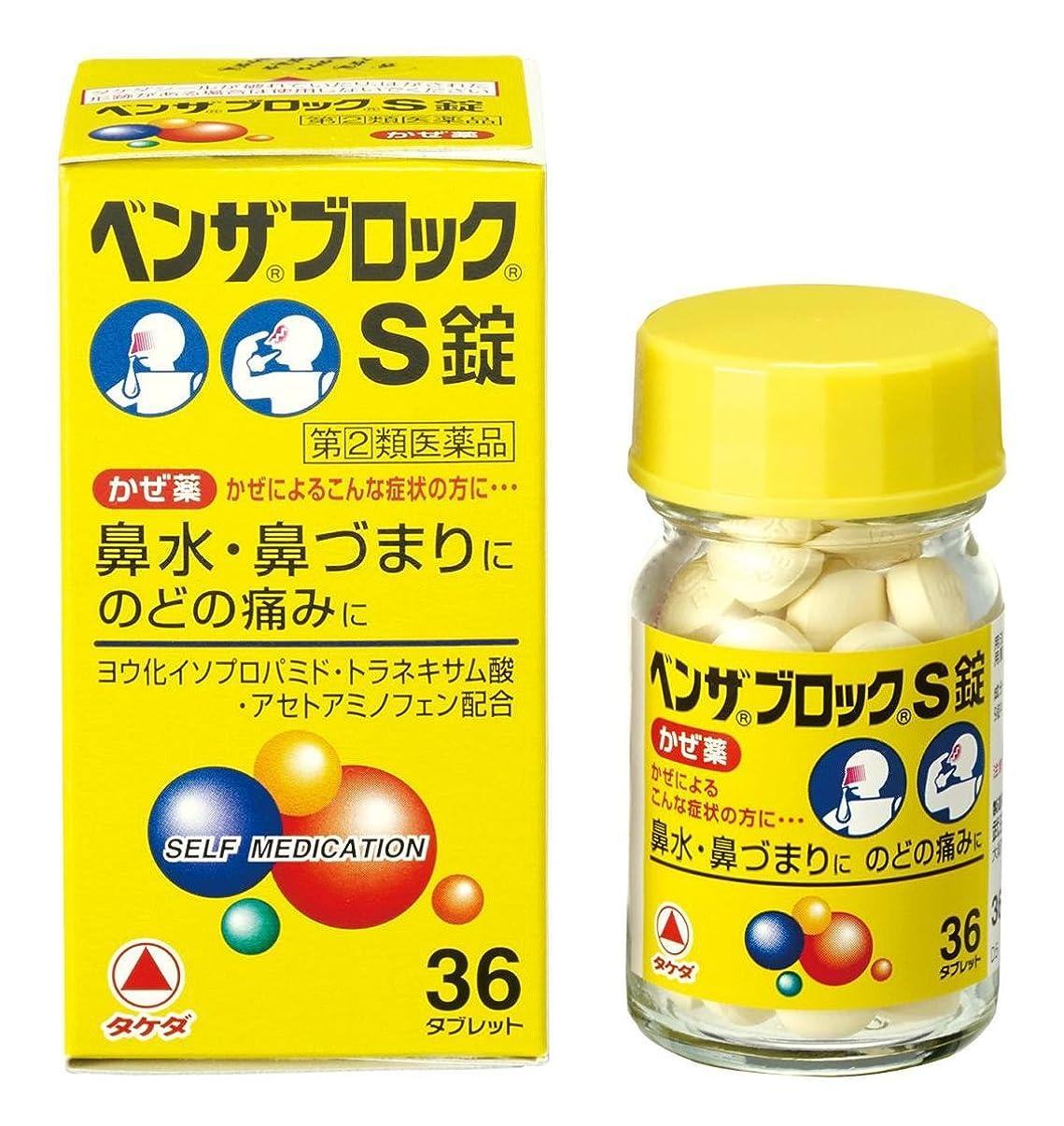 証拠季節レイ【指定第2類医薬品】ベンザブロックS錠 36錠 ×5