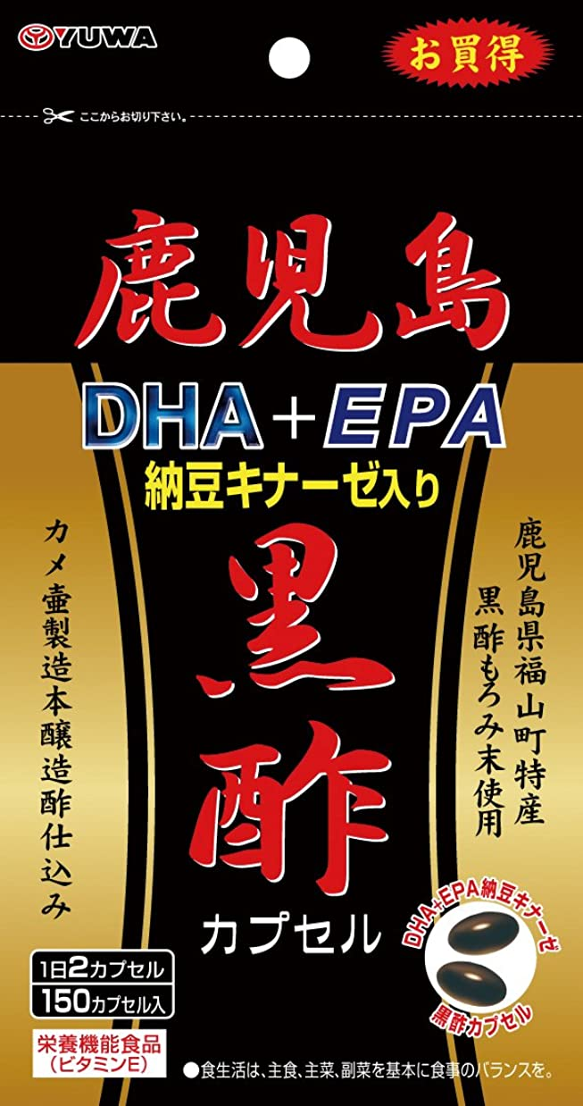 記念日倒産クルー鹿児島黒酢DHA+EPA 150カプセル