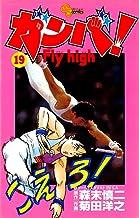 表紙: ガンバ!Fly high(19) ガンバ! Fly high (少年サンデーコミックス) | 森末慎二