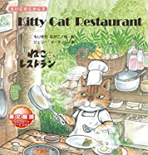 Kitty Cat Restaurant: ねこのレストラン (えいごのじかん)