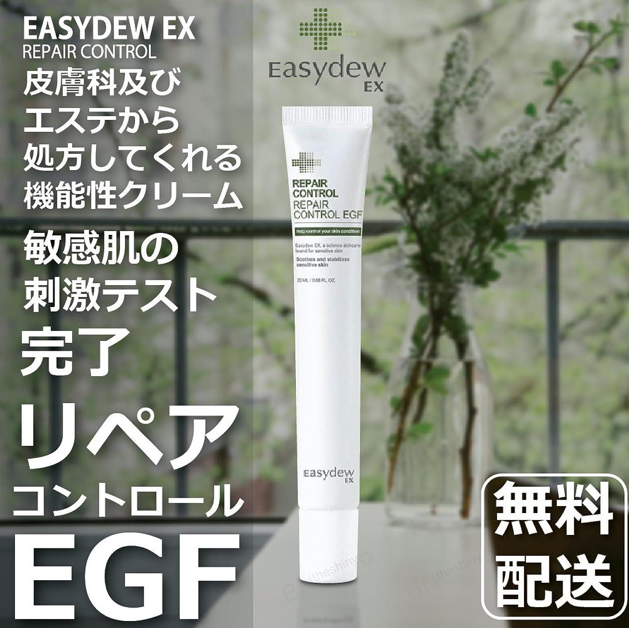 試用悪化させる薄いですデウン製薬 リペア コントロール EGF 20ml. Repair Control EGF 20ml.
