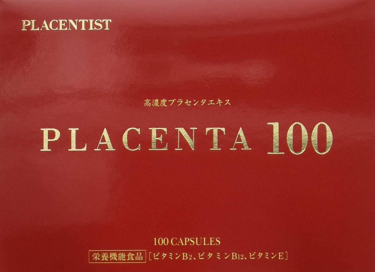 必需品出発成功するプラセンタ100 レギュラーサイズ 100粒