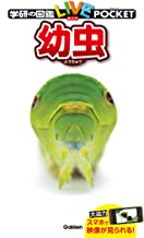 表紙: 学研の図鑑LIVE(ライブ)ポケット4 幼虫 | 福田 晴夫