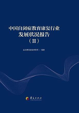 中国自闭症教育康复行业发展状况报告(II)