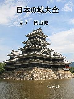 日本の城大全7 岡山城
