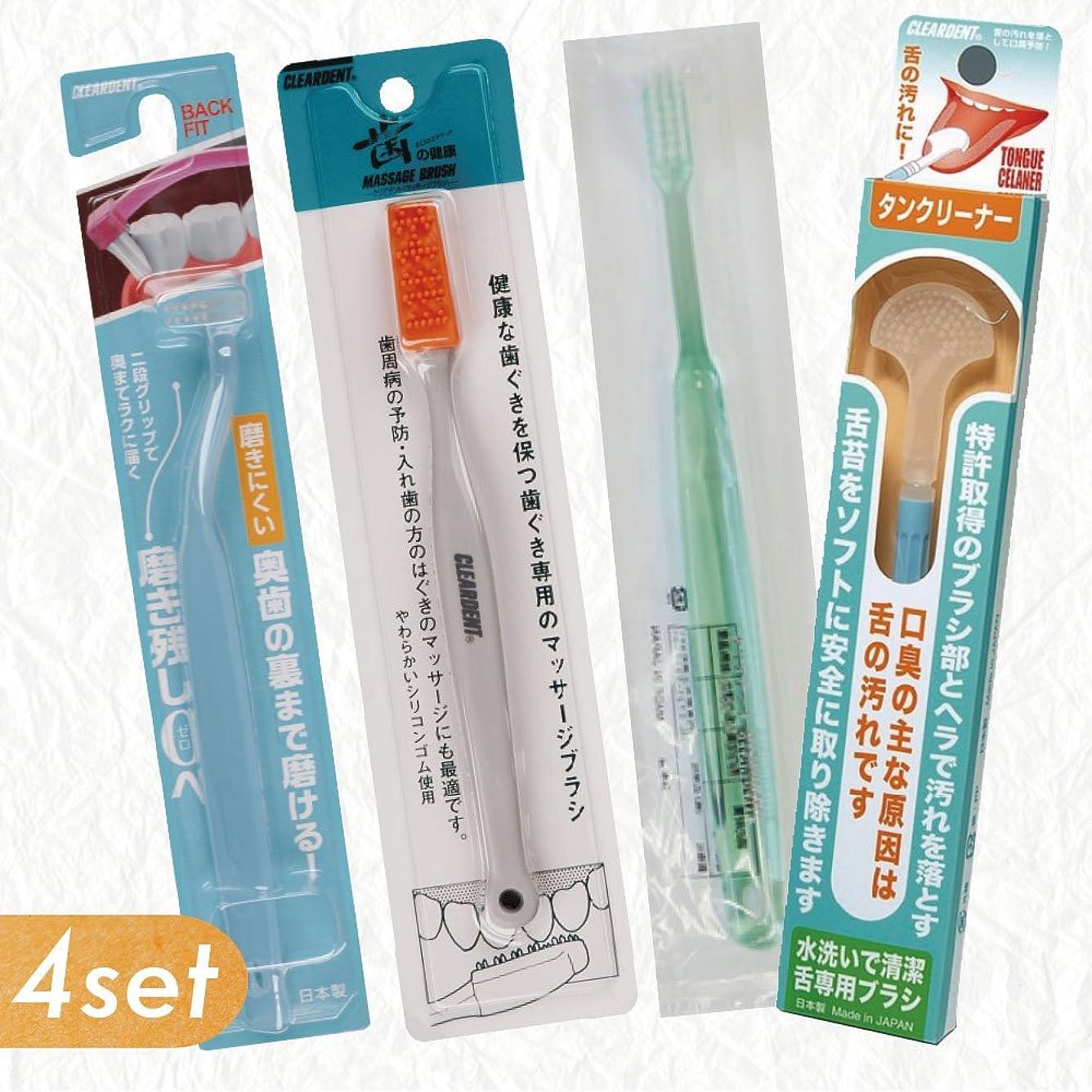 定期的刃レオナルドダ【CLEARDENT】(4点セット)はぐきマッサージブラシ+タンクリーナー+バックフィット+歯ブラシ各1本(色は指定できません。)