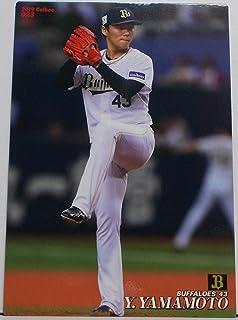 【023】山本 由伸 オリックス・バッファローズ43(2019プロ野球チップス 第1弾)