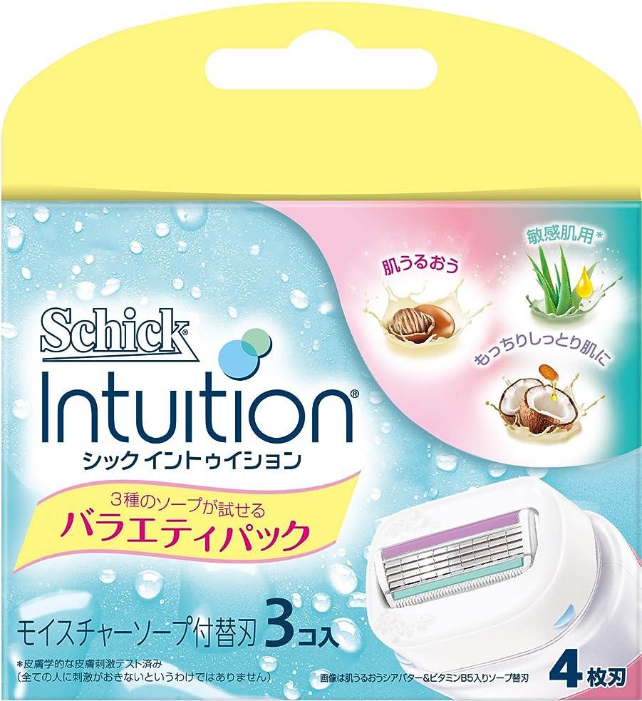 宝シルク特性シック Schick イントゥイション 替刃 バラエティパック 女性用 カミソリ (3コ入)