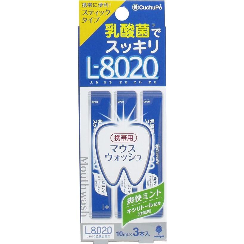 チーフ傷つきやすい革新紀陽除虫菊 クチュッペ L-8020 マウスウォッシュ 爽快ミント スティックタイプ 10mL*3本入 4971902070872