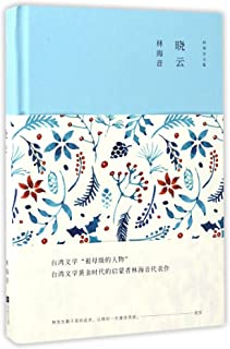 Xiaoyun(Chinese Edition)
