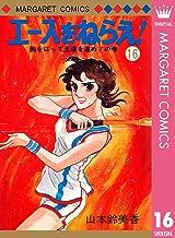 表紙: エースをねらえ! 16 (マーガレットコミックスDIGITAL) | 山本鈴美香