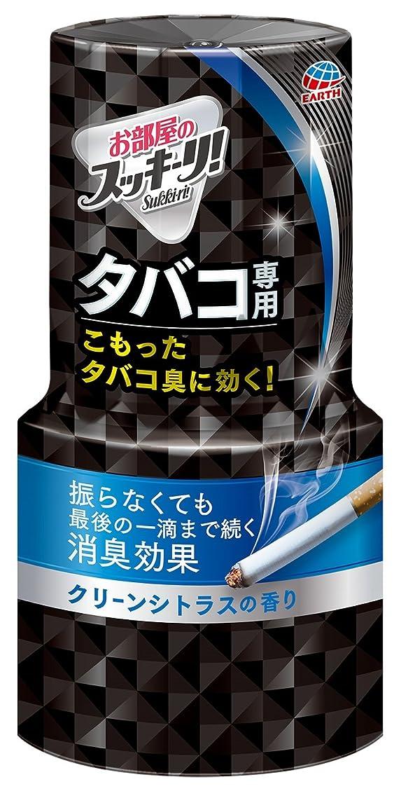 その風分類お部屋のスッキーリ! Sukki-ri! 消臭芳香剤 タバコ用 クリーンシトラスの香り [お部屋用 400ml]